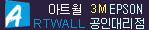 ::: 엡손/3M 부산경남울산 공식대리점_ 아트월 :::